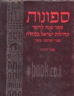 ספונות- ספר 15, ספר יוון ה'