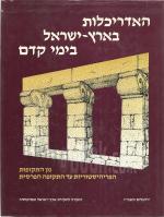 האדריכלות בארץ ישראל בימי קדם