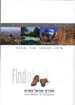 מדריך ישראל החדש 1-15
