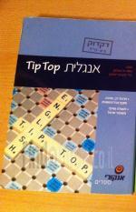 Tip Top אנגלית