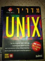 מדריך יוניקס UNIX