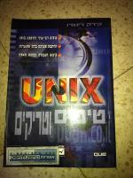 טיפים וטריקים UNIX