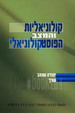 קולוניאליות והמצב הפוסטקולוניאלי / עורך : יהודה שנהב