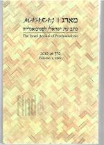 מארג כתב עת ישראלי לפסיכואנליזה כרך א