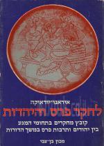 איראנו-יודאיקה לחקר פרס והיהדות, קובץ מחקרים בתחומי המגע בין יהודים ותרבות פרס במשך הדורות