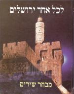 לכל אחד ירושלים - מבחר שירים