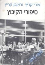 סיפורי הקיבוץ - ספר שלישי 1975-1995.