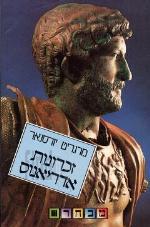 זכרונות אדריאנוס