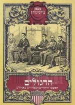 הדגולים ראשוני היהודים הספרדים בארה