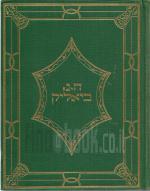כתבי חיים נחמן ביאליק ומבחר תרגומיו: - בארבעה כרכים במהדורה של 2000 עותקים - 2000 עותקים #