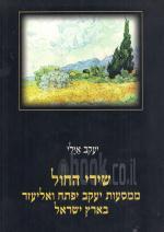 שירי החול - ממסעות יעקב יפתח ואליעזר בארץ ישראל