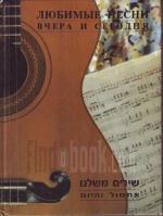 שירים שלנו אתמול והיום עברית רוסית מהדורה אלבומית