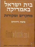 בית ישראל באמריקה מחקרים ומקורות