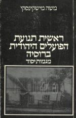 ראשית תנועת הפועלים היהודית ברוסיה, מגמות יסוד