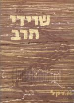 שרידי חרב - הצלת ילדים בשנות השואה ולאחריה / כרכים א-ב.