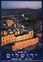 קו האופק ירושלים