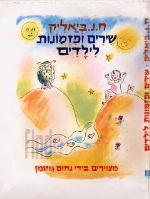 שירים ופזמונות לילדים מצוירים בידי נחום גוטמן / חיים נחמן ביאליק