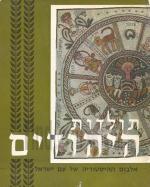 תולדות היהודים אלבום ההיסטוריה של עם ישראל
