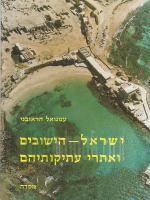 ישראל - הישובים ואתרי עתיקותיהם