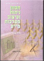 הספר נמכר