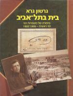 בית בתל אביב : סיפורה של משפחת הוז
