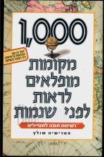1000 מקומות מופלאים לראות לפני שנמות : רשימת חובה למטיילים / פטרישיה שולץ
