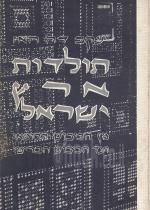 תולדות ארץ-ישראל / תולדות ארץ ישראל מן הכיבוש הרומאי ועד הכיבוש הבריטי (במצב טוב, המחיר כולל משלוח)