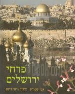 פרחי ירושלים