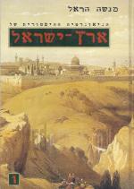 הגיאוגרפיה ההיסטורית של ארץ ישראל, כרכים 1+2
