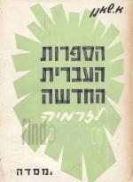 הספרות העברית החדשה לזרמיה - כרך ראשון- ספרות ההשכלה