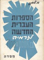 הספרות העברית החדשה לזרמיה - כרך שלישי - הספר והחיים