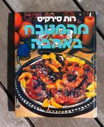 מהמטבח באהבה : יסודות הבישול וסודות האירוח (כשר) / רות סירקיס