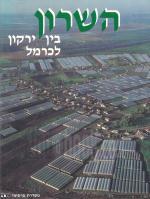 מדריך ישראל החדש - השרון