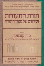 תורת התעודות וסידורם של ספרי התורה 8 שיעורים