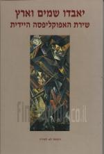 יאבדו שמים וארץ-שירת האפוקליפסה היידית