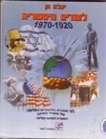 לומדים היסטוריה 1920- 1970