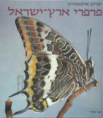 פרפרי ארץ ישראל