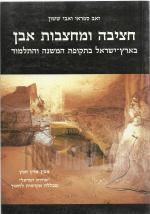 חציבה ומחצבות אבן בארץ-ישראל בתקופת המשנה והתלמוד