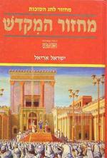 מחזור המקדש מחזור לחג הסוכות נוסח אשכנז
