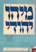 מיהו יהודי / אבנר ח' שאקי