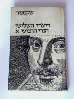 ריצ'רד השלישי הנרי הרביעי א'
