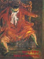 יוסל ברגנר : ציורים לפרנץ קפקא