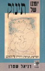 יומנו של תינוק : התחושות, המראות והחוויות של תינוקכם / ד