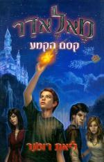 מאלאדר - קסם הקמע