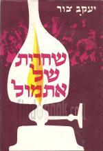 שחרית של אתמול / יעקב צור (חדש!, בספר הקדשה וחתימת המחבר, המחיר כולל משלוח)