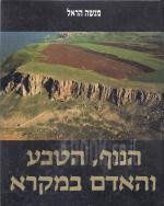 הנוף, הטבע והאדם במקרא / הנוף הטבע והאדם במקרא
