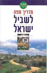 מדריך מפה לשביל ישראל (כחדש, המחיר כולל משלוח)