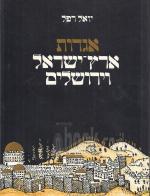 אגדות ארץ ישראל וירושלים / אגדות ארץ-ישראל וירושלים