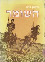 השומר / גרשון גרא