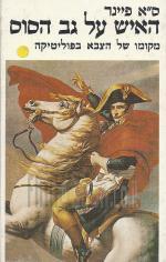 האיש על גב הסוס - מקומו של הצבא בפוליטיקה